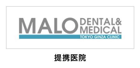 マロ・デンタル 札幌